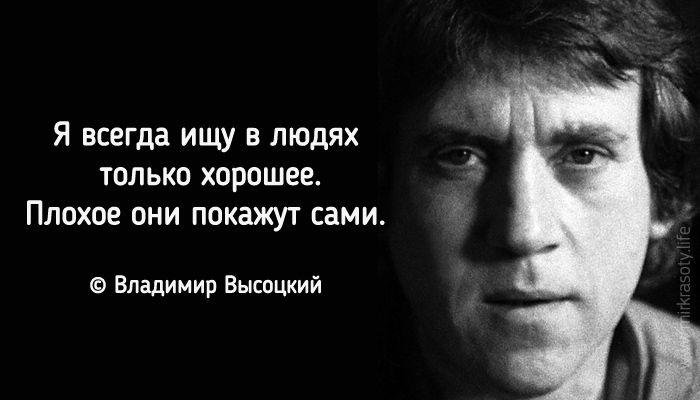 Поэт, исполнитель, автор и актер… Мы преклоняемся перед талантом Высоцкого и решили вспомнить его цитаты и слова из песен, которые неподвластны времени.