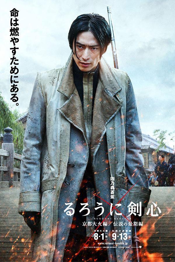 Rurouni Kenshin: Kyoto Inferno - Yûsuke Iseya as Aoshi Shinomori