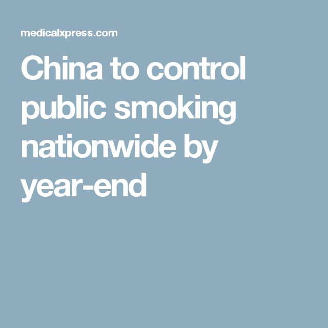 China to control public smoking nationwide by year-end