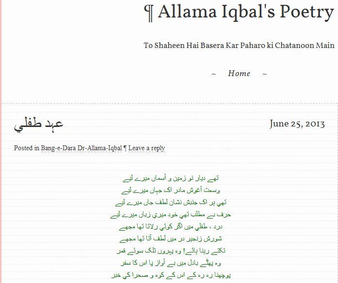 allama iqbal poetry --> www.shaheeneiqbal.com