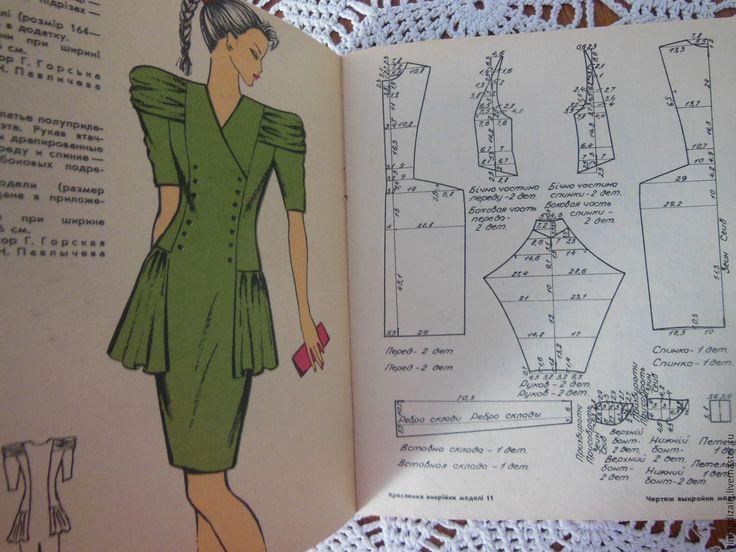 Купить Журналы мод винтаж 70-80е СССР - журнал по шитью, пособие