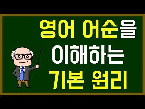 영어회화, 영어 어순을 이해하는 기본 원리 | 영어어순 이해하는 방법 |영어공부,  12분 - YouTube
