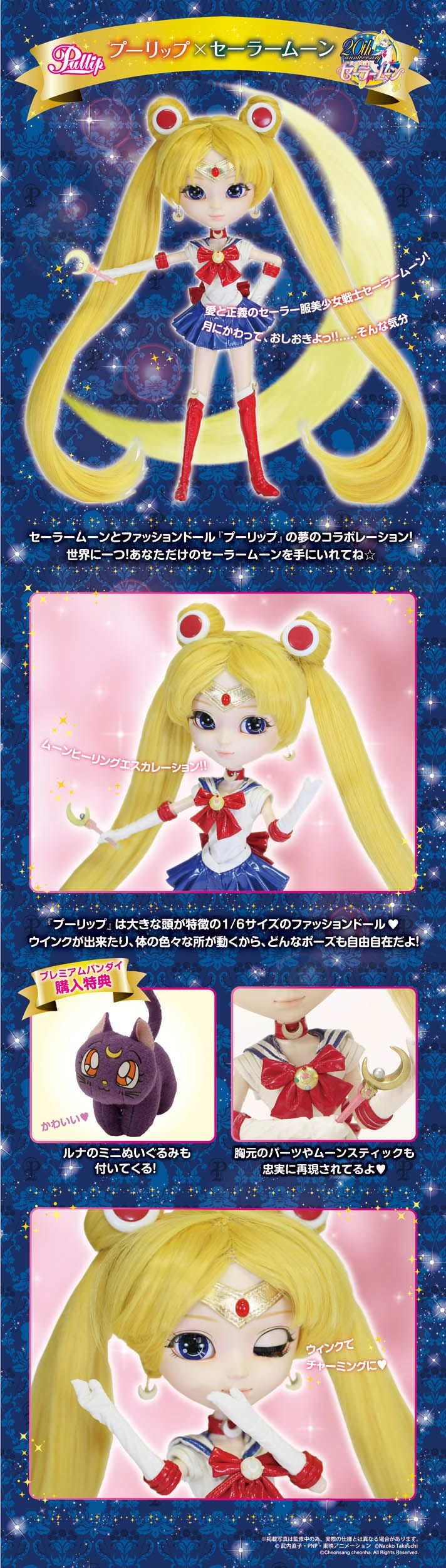 Sailor Moon Pullip Doll with mini Luna plush cat at Bandai Premium.  Animejems is in love!