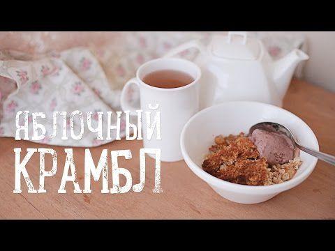 ▶ Яблочный крамбл - Пирог из овсянки [Рецепты Bon Appetit] - YouTube