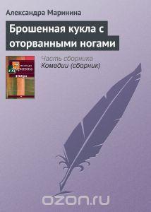 Писатель Александра Борисовна Маринина - лучшие книги, фото и биография автора…