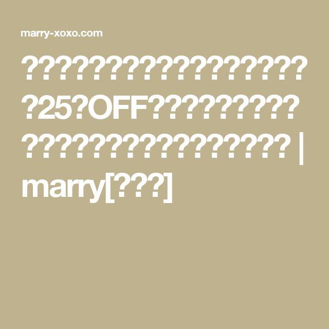 定価で買うなんて勿体ない!引き出物が25%OFFで買えるお店《東京ギフトコレクション》がお得すぎ♡ | marry[マリー]