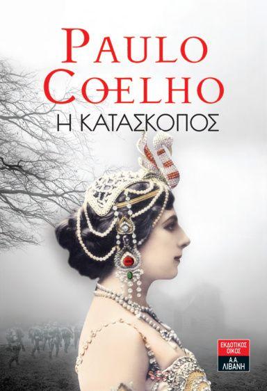 «Η κατάσκοπος» του Paulo Coelho
