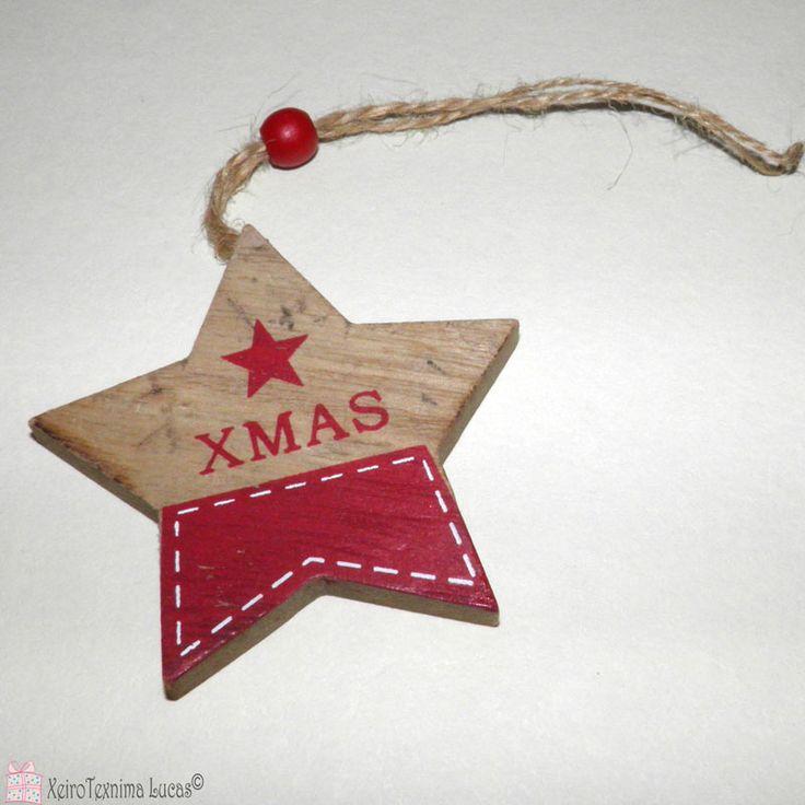 """Ξύλινα χριστουγεννιάτικα στολίδια. Χριστουγεννιάτικο στολίδι """"x-mas"""" - αστέρι φτιαγμένο από ξύλο με κόκκινες λεπτομέρειες ιδανικό για διακόσμηση και συσκευασίες δώρων. Wooden Christmas ornament """"x-mas"""" star."""