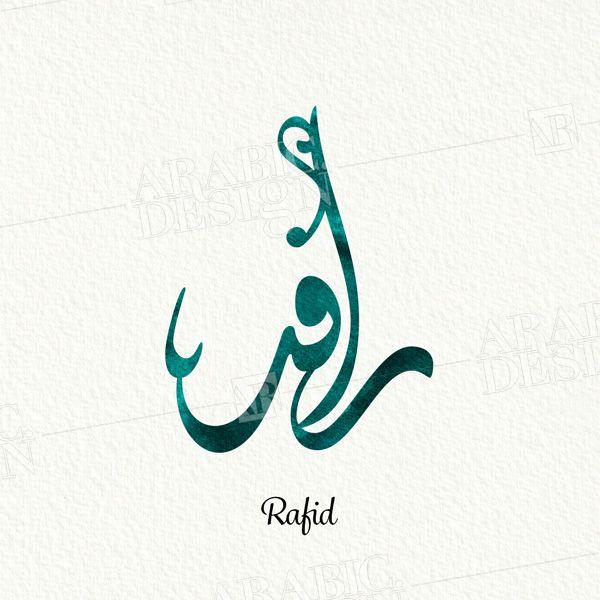 Rafid Diwani Jilly Arabic Design Rafid Arabic Calligraphy Calligraphy Design Arabic Calligraphy Design Arabic Calligraphy