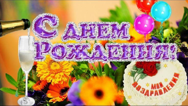 Поздравляем в октябре именинников С Днем рождения #HappyBirthday Красива...