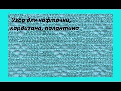 Красивый узор для кофточки ,кардигана, палантина.Crochet beautiful pattern( узор # 114) - YouTube
