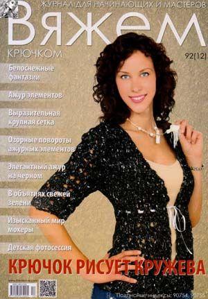 Вяжем крючком № 12 (декабрь 2013)
