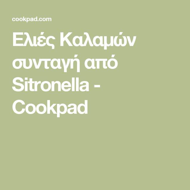 Ελιές Καλαμών συνταγή από Sitronella - Cookpad