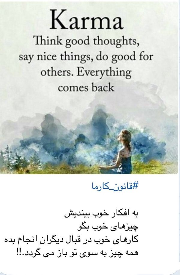 Pin By Frohar Anoshwar Nasiri On Persian Poem Good Thoughts Farsi Quotes Thoughts