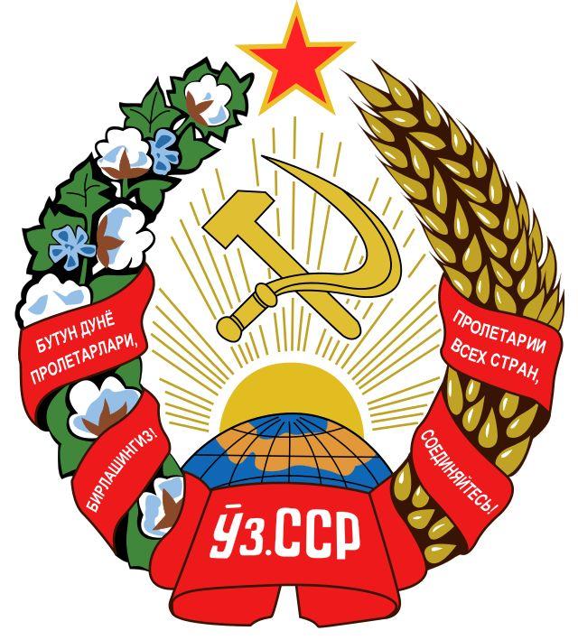 Coats of Arms of Communist States - Emblem of the Uzbek SSR