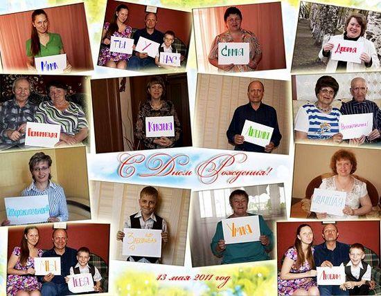 фотопоздравление с днем рождения: собираем фото всех членов семьи и фотографируем их со словами из поздравления