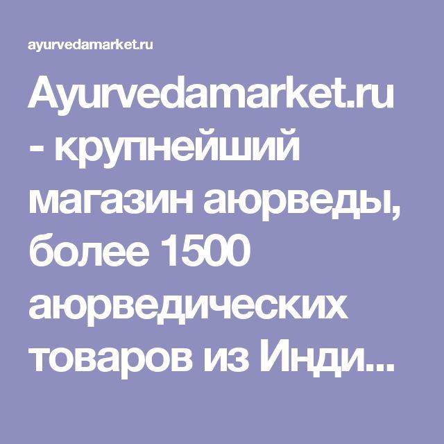 Ayurvedamarket.ru - крупнейший магазин аюрведы, более 1500 аюрведических товаров из Индии. Товары для здоровья, специи и пряности, уход за кожей, книги по аюрведе, товары для йоги  купить в Москве. Аюрведа-маркет