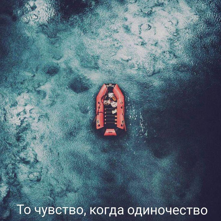 То чувство, когда находишься в одиночестве.  Фредерик Бегбедер сказал: Одиночество стало какой-то стыдной болезнью. Почему все так его чураются? Да потому, что оно заставляет думать. В наши дни Декарт не написал бы: «Я мыслю - значит, я существую». Он бы сказал: «Я один - значит, я мыслю». Никто не хочет оставаться в одиночестве: оно высвобождает слишком много времени для размышлений. А чем больше думаешь, тем становишься умнее - а значит, и грустнее.  А вам что ближе?