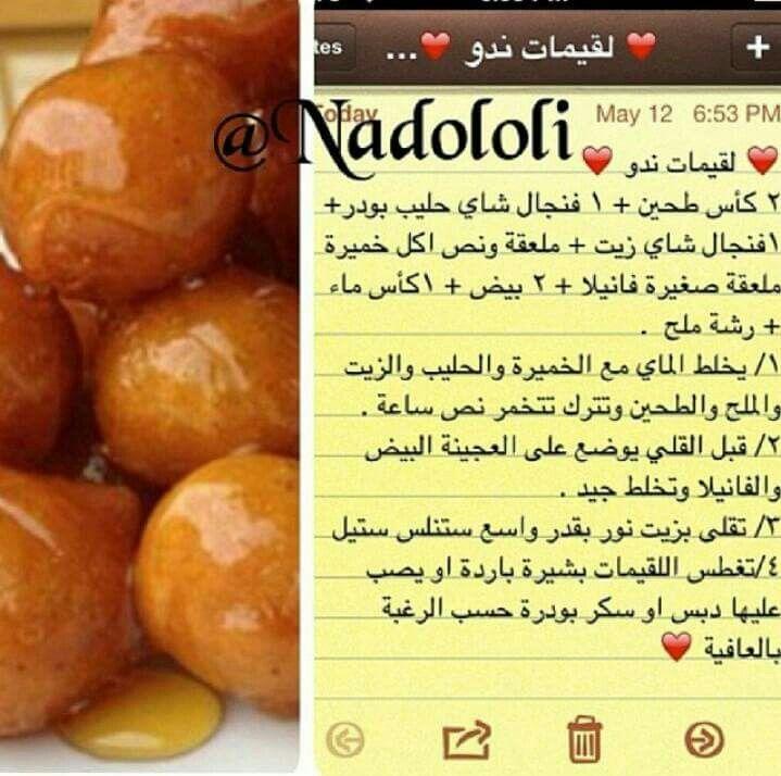 حلويات حلا حلى حلويات رمضانية لقيمات لقمة القاضي عوامة عوامات Cooking Recipes Cooking Recipes
