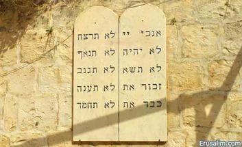 Скрижали Завета Десять Заповедей.