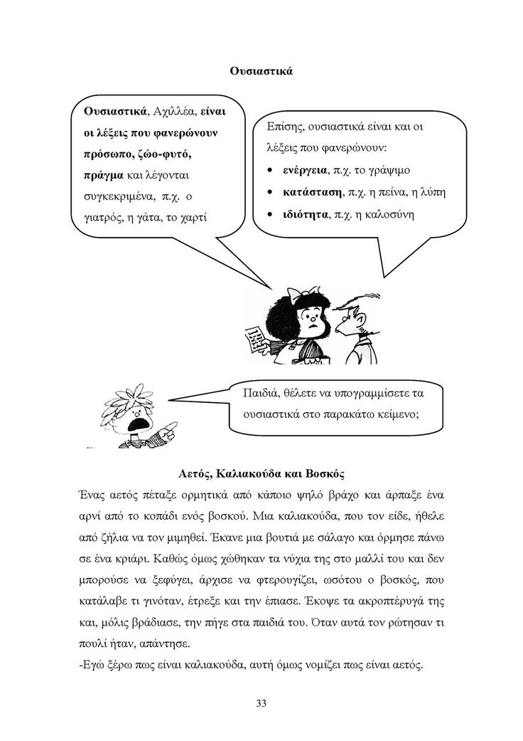 ISSUU - ΓΡΑΜΜΑΤΙΚΗ ΓΙΑ ΤΗ Γ & Δ ΤΑΞΗ by xristos xarmpis