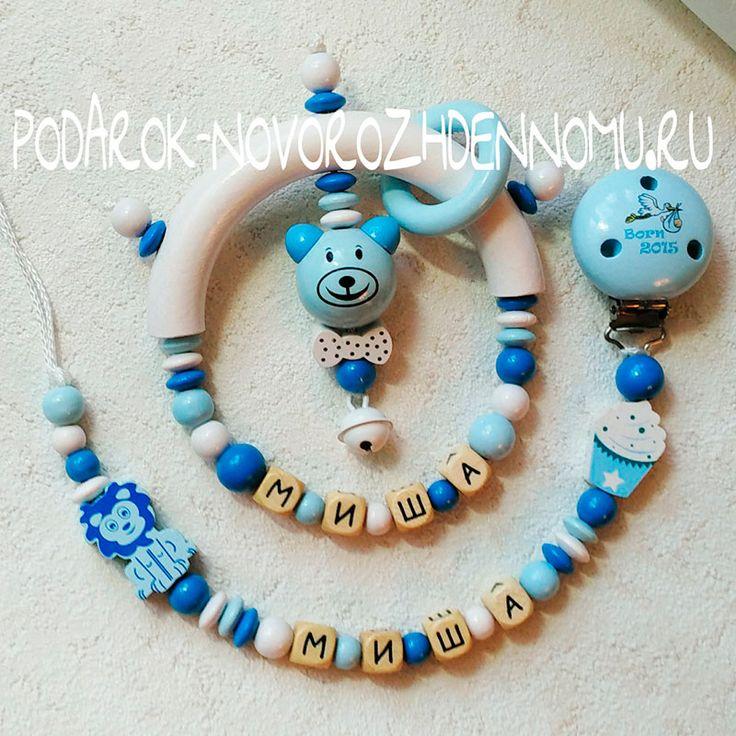 Подарки для новорожденных мальчиков и девочек - именные держатели и погремушки.  Ручная работа - изготовление 1 день! WhatsApp, Viber: +7 977 881 32 20 http://podarok-novorozhdennomu.ru