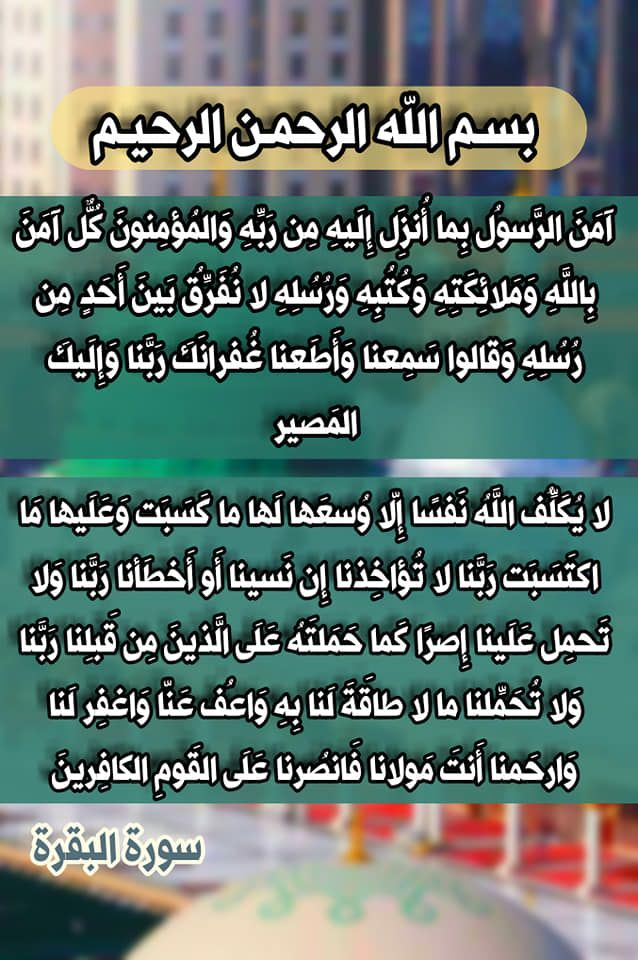 سورة البقرة Islamic Gifts Wall Stickers Islamic Happy Islamic New Year