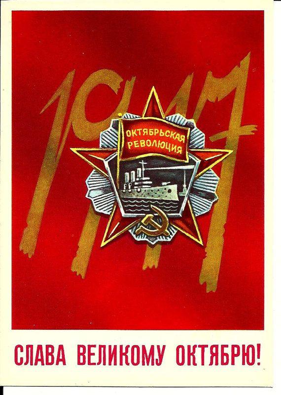 Red Star - Cruiser - Soviet Vintage Russian Postcard by LucyMarket, $1.99