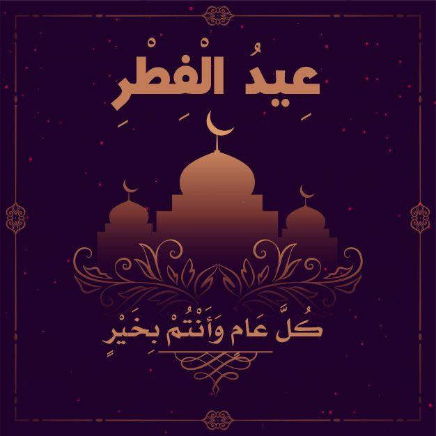 صور تهنئة عيد الفطر 2020 عالم الصور Poster Movie Posters Eid Mubarak