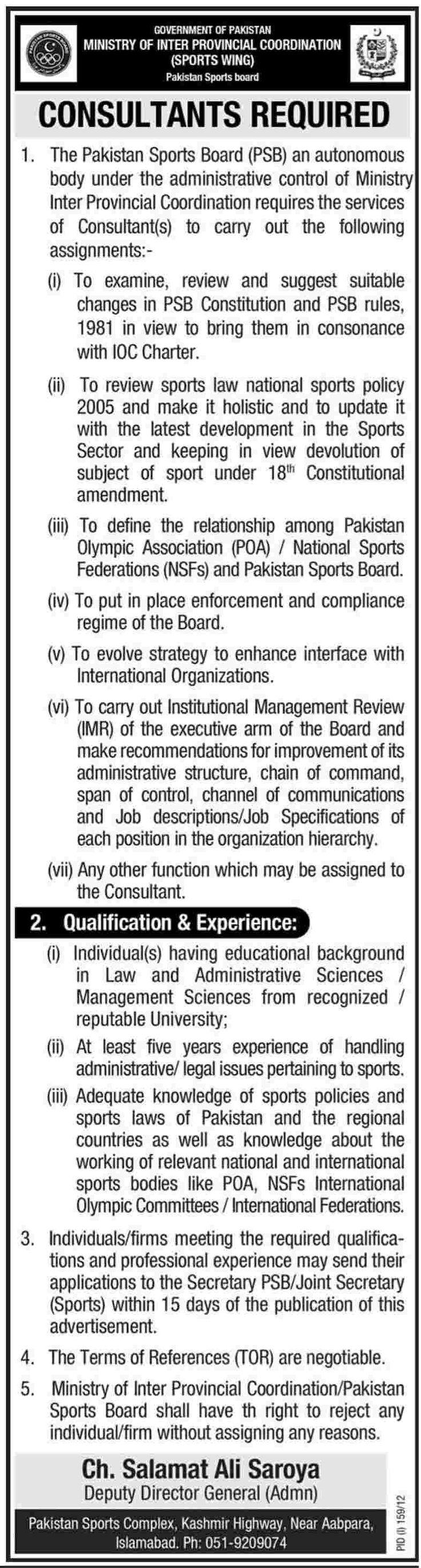 jobs in pakistan sports board