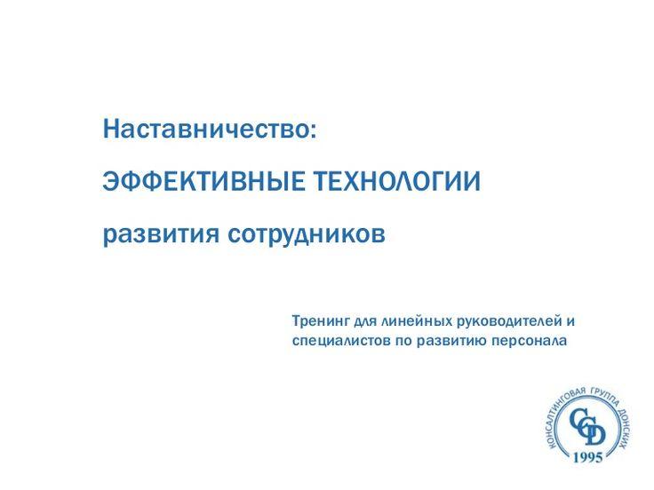 """Тренинг """"Наставничество: эффективные технологии развития персонала"""" by donskih via slideshare"""