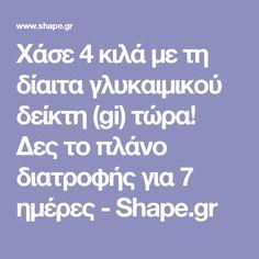 Χάσε 4 κιλά με τη δίαιτα γλυκαιμικού δείκτη (gi) τώρα! Δες το πλάνο διατροφής για 7 ημέρες - Shape.gr