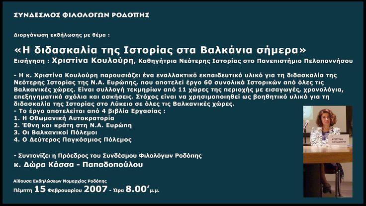"""TimeLine: Σ.Φ.Ρ. - Χριστίνα Κουλούρη - """"Η διδασκαλία της Ιστορίας στα Βαλκάνια σήμερα"""""""