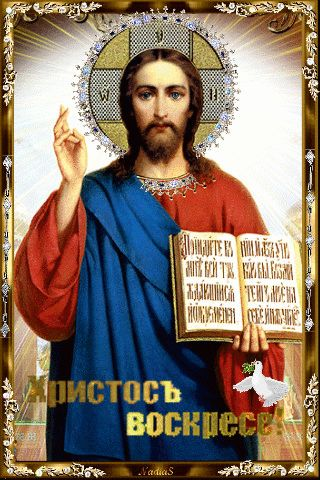 Христос Воскресе! - анимация на телефон №1381304