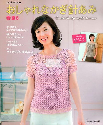 CROCHET SPRING SUMMER №6 2015 (Lets Knit Series NV80455)
