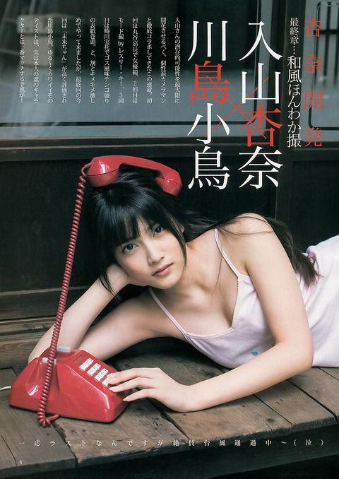 【高画質】雑誌グラビア「週刊ヤングジャンプ No.46 2013年10月31日号」 入山杏奈(AKB48) : 48Loader