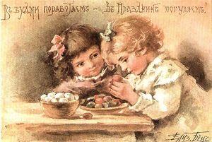 Elisaveta Bem  «В будни поработаем - в праздник погуляем!»