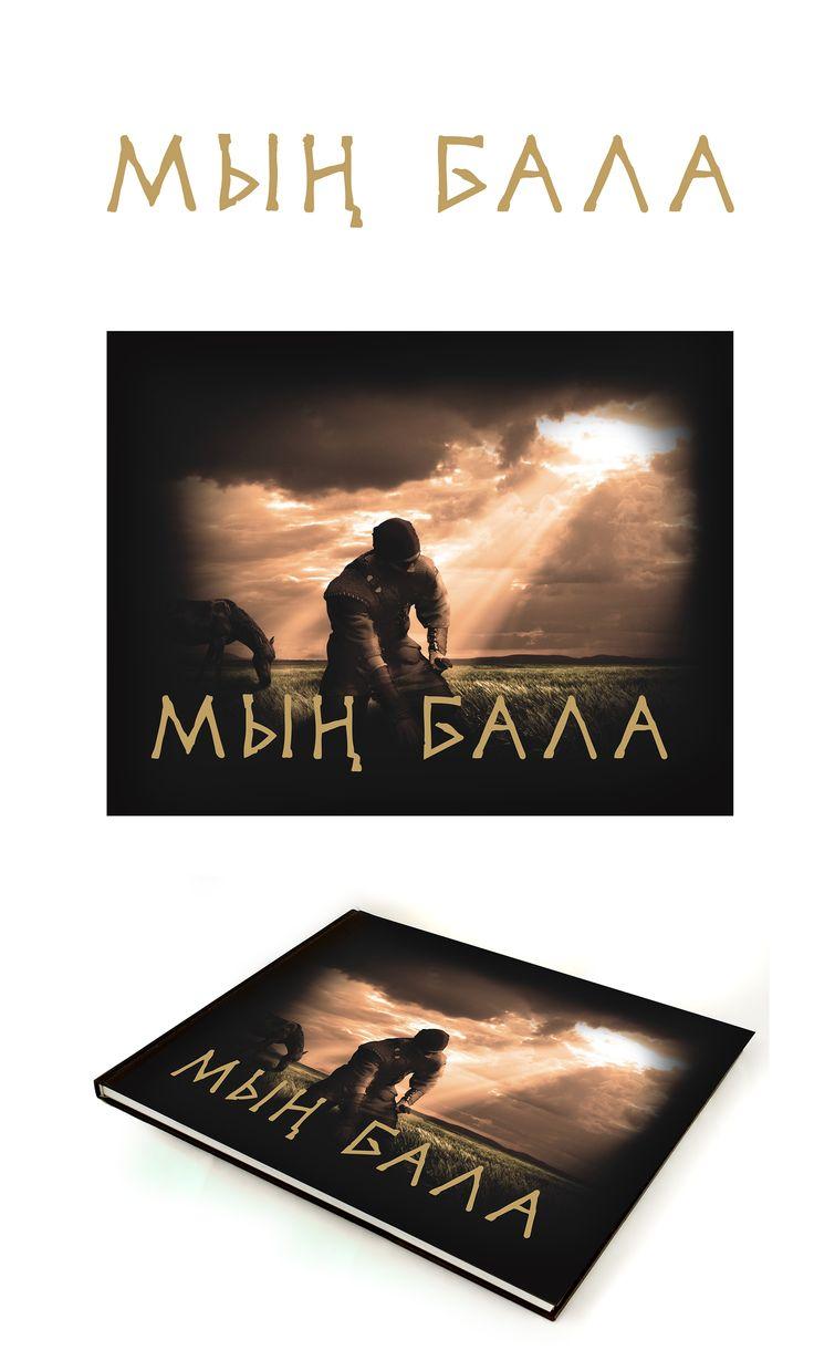 "Logo and cover design of ""Myn Bala"" Логотип и дизайн обложки фильма ""Мын бала"""