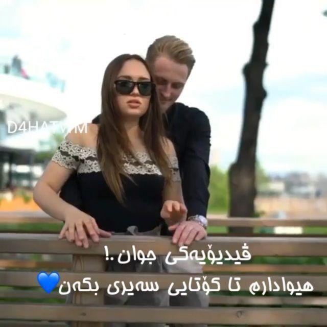 حب الحقيقي يأتي من نساء و يكمله الرجال شاهدو الفيديو إلى نهاية منو منكم مستعد يسوي هيج Shingal 1 Shingal 1 Shingal Germany Deutschlan