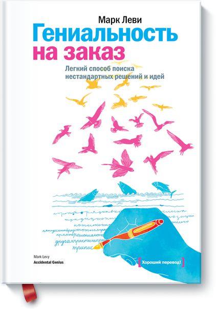 Книгу Гениальность на заказ можно купить в бумажном формате — 570 ք, электронном формате eBook (epub, pdf, mobi) — 299 ք.