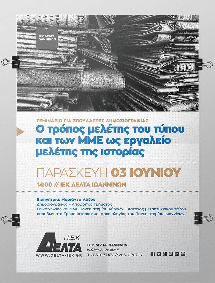 Αφίσα για το Σεμινάριο Τα ΜΜΕ ως Εργαλείο Μελέτης της Ιστορίας