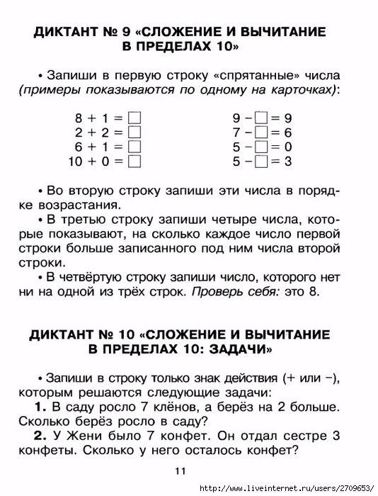 Гдз математические диктанты 4 класс