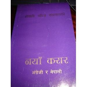 Nepali - English New Testament / Bilingual 2006  $39.99