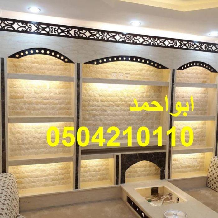 صور مشبات حديثه Front Room Decor Simple Wall Art Home Decor