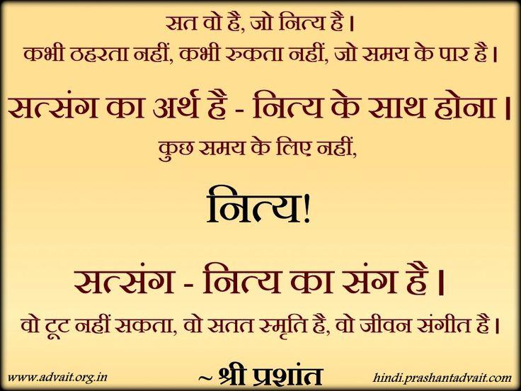 सत वो है, जो नित्य है । कभी ठहरता नहीं कभी रुकता नहीं, जो समय के पर है । सत्संग का अर्थ है- नित्य के साथ  होना । कुछ समय के लिए नहीं , नित्य । ~ श्री प्रशांत #ShriPrashant  #Advait #time #truth Read at:- prashantadvait.com Watch at:- www.youtube.com/c/ShriPrashant Website:- www.advait.org.in Facebook:- www.facebook.com/prashant.advait LinkedIn:- www.linkedin.com/in/prashantadvait Twitter:- https://twitter.com/Prashant_Advait