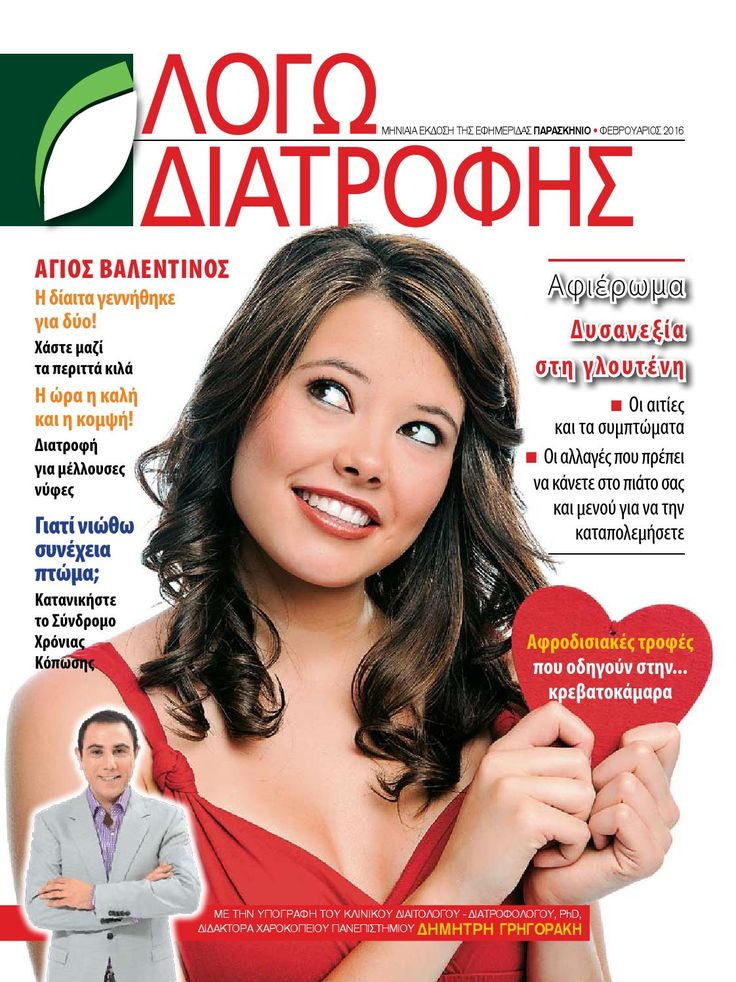 Περιοδικό ΛΟΓΩ ΔΙΑΤΡΟΦΗΣ (με το ΠΑΡΑΣΚΗΝΙΟ)   (ΤΕΥΧΟΣ 8-ΦΕΒ)