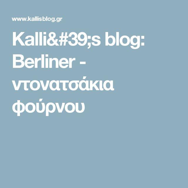 Kalli's blog: Berliner - ντονατσάκια φούρνου