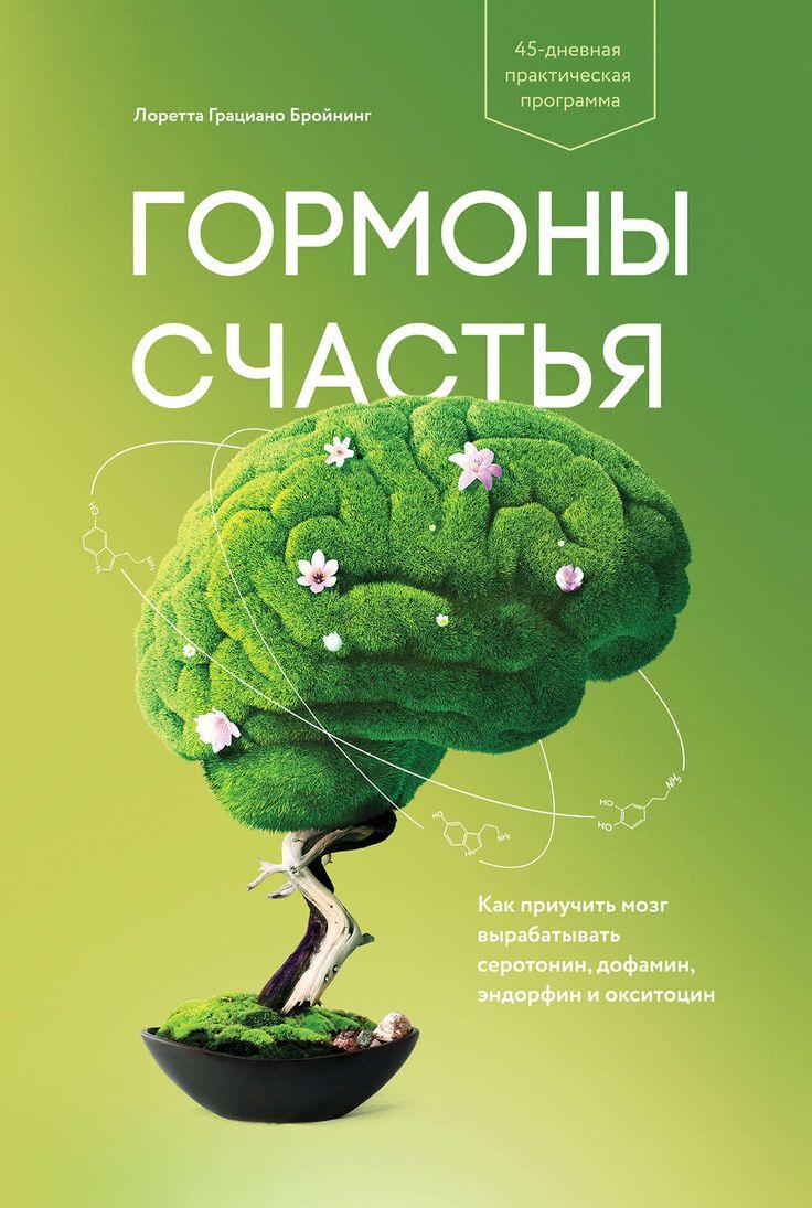 Автор этой книги предлагает узнать все о работе гормонов, механизмах образования эмоций, поведения и работе различных нейрохимических веществ. А еще о том, как ваш мозг создает устойчивые привычки ипочему так трудно освободи…