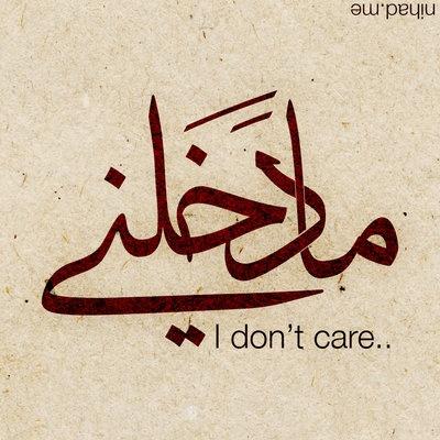Beautiful arabic typography!