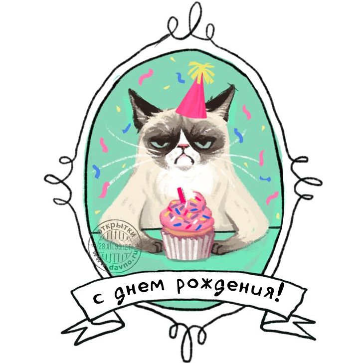 С днем рождения картинки хипстерские, открытке